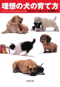 理想の犬-スーパードッグ-の育て方