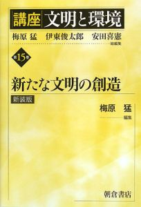 『講座文明と環境 動物と文明』林俊雄