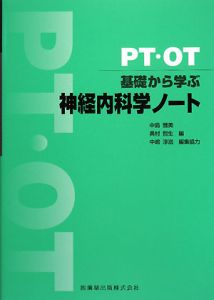 PT・OT基礎から学ぶ神経内科学ノート