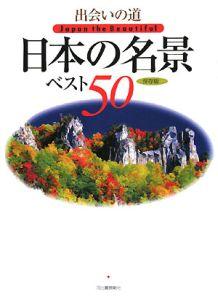 『出会いの道 日本の名景ベスト50<保存版>』渋川育由