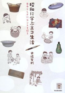 昭和に学ぶエコ生活