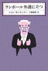 ジョン・モーティマー『ランポール弁護に立つ』