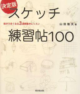 スケッチ 練習帖100<決定版>