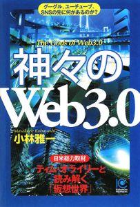 『神々の「Web 3.0」』小林雅一