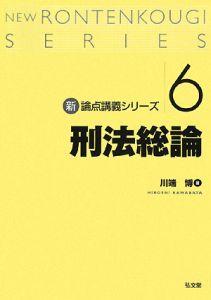 刑法総論 新・論点講義シリーズ6