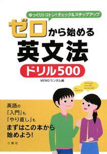 ゼロから始める英文法 ドリル500
