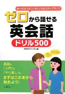 ゼロから話せる英会話 ドリル500