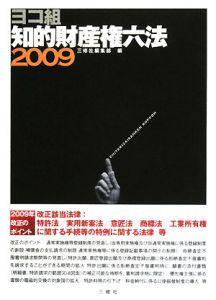 知的財産権六法 2009