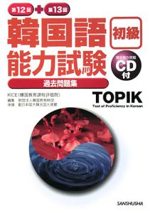 韓国語能力試験 初級 過去問題集 第12回+第13回 CD付