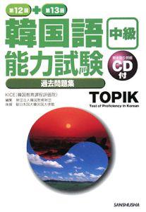 韓国語能力試験 中級 過去問題集 第12回+第13回 CD付