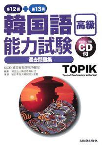 韓国語能力試験 高級 過去問題集 第12回+第13回 CD付