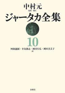 ジャータカ全集<新装・OD版>