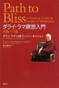 ダライ・ラマ瞑想入門 至福への道