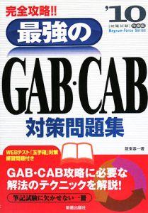 最強のGAB・CAB対策問題集 2010