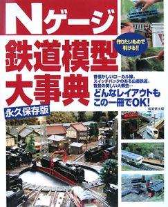 Nゲージ鉄道模型大事典<永久保存版>