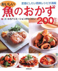おいしい魚のおかず200レシピ