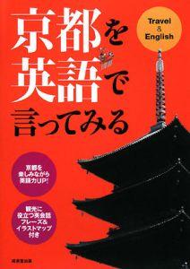 京都を英語で言ってみる