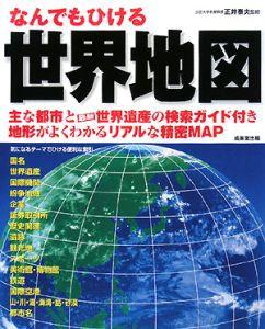 なんでもひける 世界地図 2008