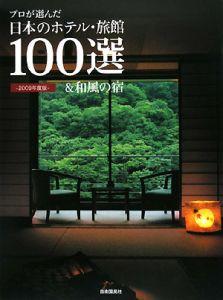 プロが選んだ日本のホテル・旅館100選&和風の宿 2009