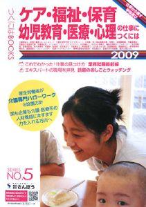 ケア・福祉・保育・幼児教育・医療・心理の仕事につくには 2009