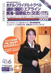 語学と専門性を活かしてホテル・ブライダル・トラベル・通訳翻訳・エアライン・貿易・国際協力交流の仕事につくには 2009