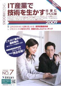 IT産業で技術を生かす仕事につくには 2009