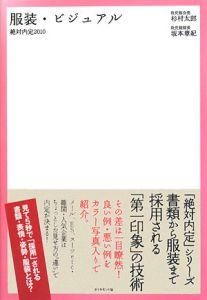 服装・ビジュアル 絶対内定 2010