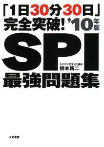 「1日30分30日」完全突破!SPI最強問題集 2010