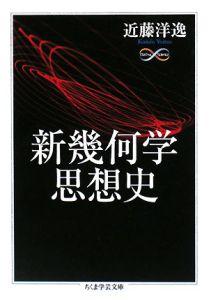 近藤洋逸『新幾何学思想史』