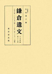 鎌倉遺文 古文書編 補遺 自文治元年至建暦三年