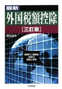 最新・外国税額控除<三訂版>