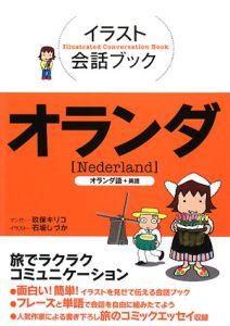 イラスト会話ブック オランダ