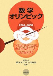 数学オリンピック 2004~2008
