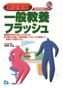 基礎基本 一般教養 フラッシュ 2010