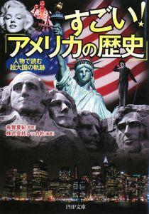 すごい!「アメリカの歴史」