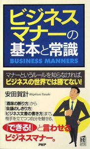 ビジネスマナーの基本と常識