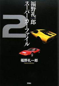 『福野礼一郎 スーパーカーファイル』福野礼一郎
