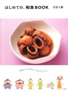 はじめての、和食BOOK
