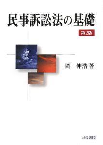 『民事訴訟法の基礎<第2版>』岡伸浩