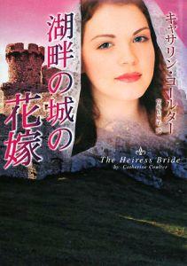 湖畔の城の花嫁