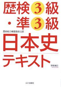 歴検3級・準3級 日本史テキスト