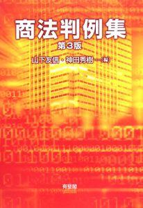 商法判例集<第3版>