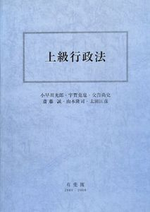 上級行政法 2008/2009