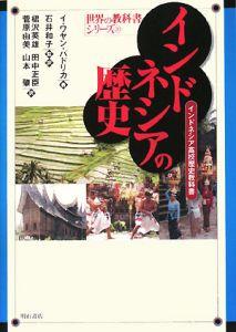 インドネシアの歴史
