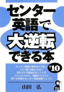 センター英語で大逆転できる本 2010