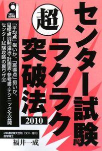 センター試験マル超ラクラク突破法 2010