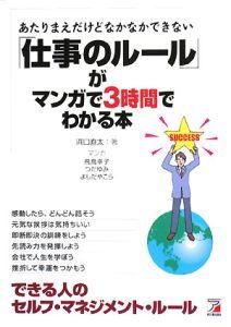 『「仕事のルール」がマンガで3時間でわかる本』浜口直太