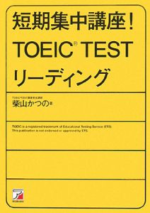 短期集中講座!TOEIC TEST リーディング