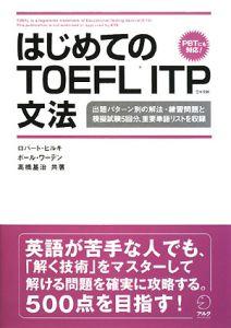 はじめてのTOEFL ITP 文法