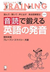 音読で鍛える英語の発音 CD付き